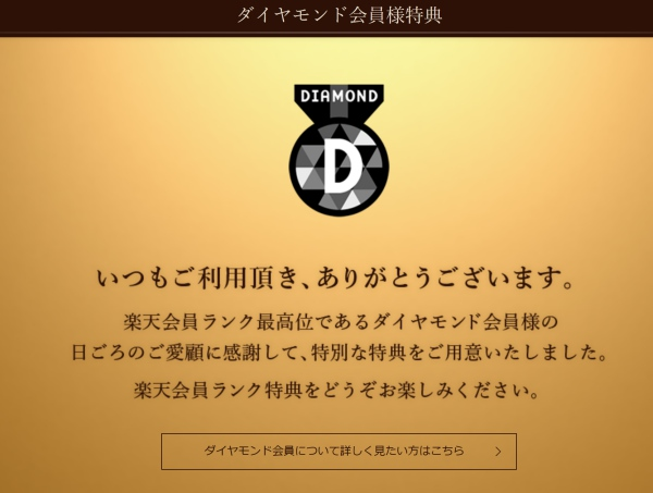 楽天モバイル_ダイヤモンド会員