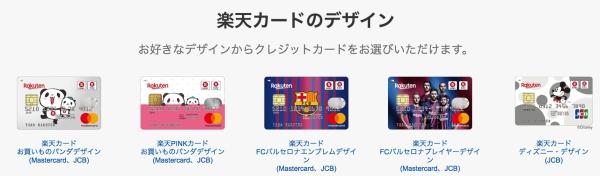 楽天カード_デザイン