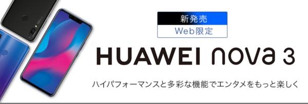 楽天モバイルのHuaweinova3の販売開始の画像