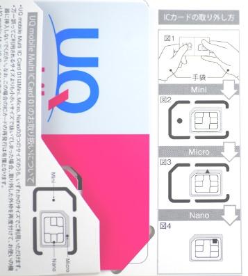 楽天モバイルau回線のマルチSIMの画像