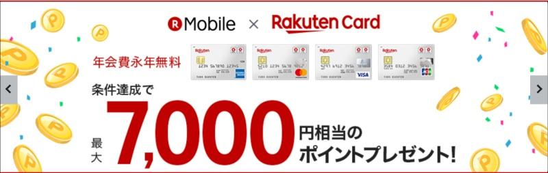 楽天モバイルと楽天カードのキャンペーン画像