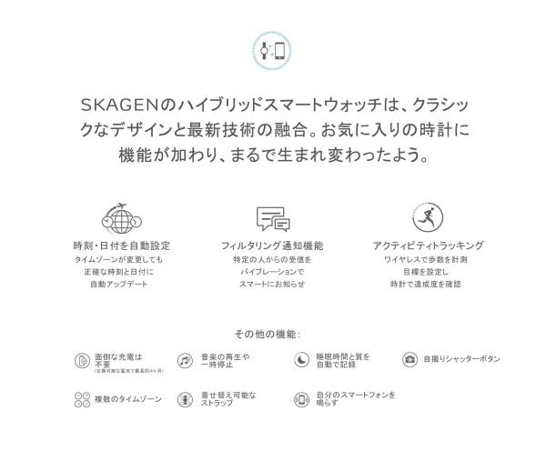 SKAGENのハイブリッドスマートウォッチの便利機能の画像
