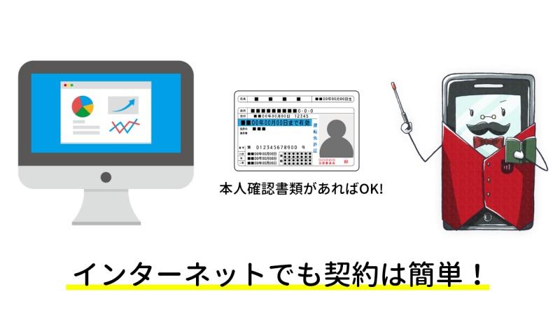 楽天モバイルの契約でインターネットでも簡単に申し込める画像