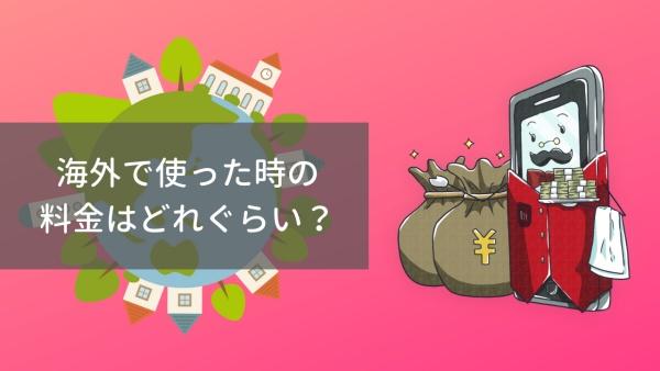 楽天モバイルを海外で使った場合の料金についての画像