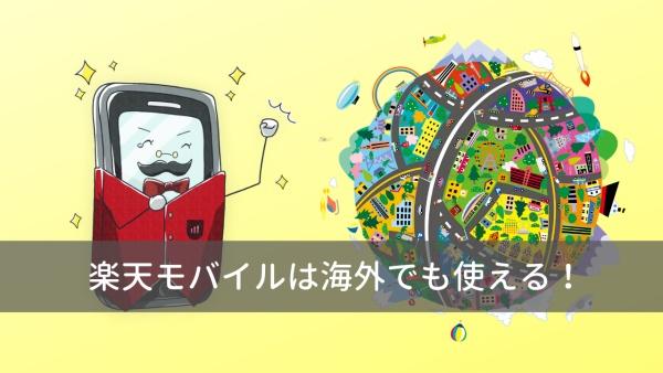 楽天モバイルは海外でも使えることについての画像