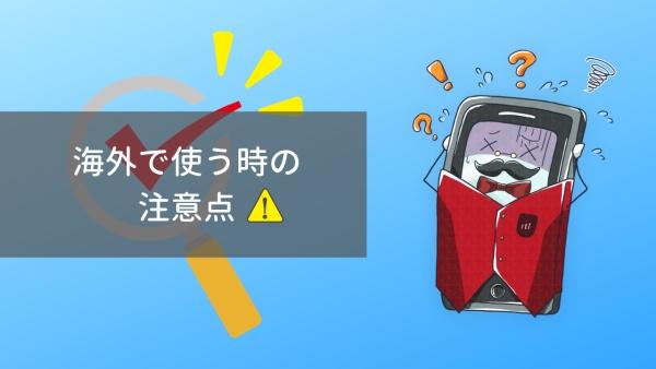 楽天モバイルを海外で使う場合の注意点の画像