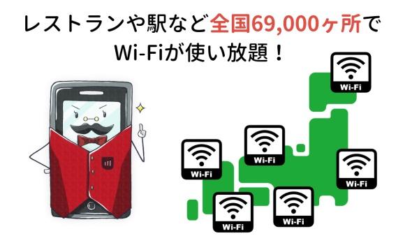 楽天モバイルのWiFiスポットが全国にある画像