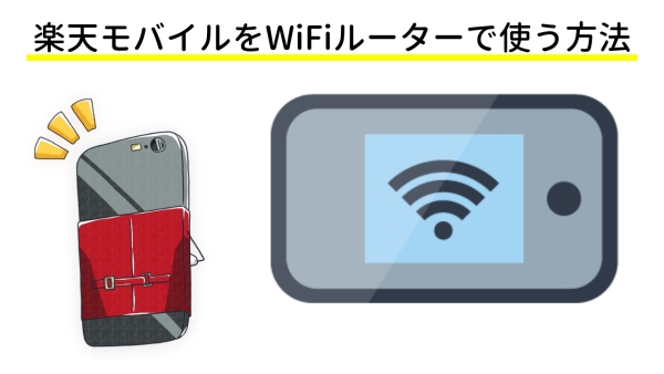 楽天モバイルをWiFiルーターで使用する方法の画像