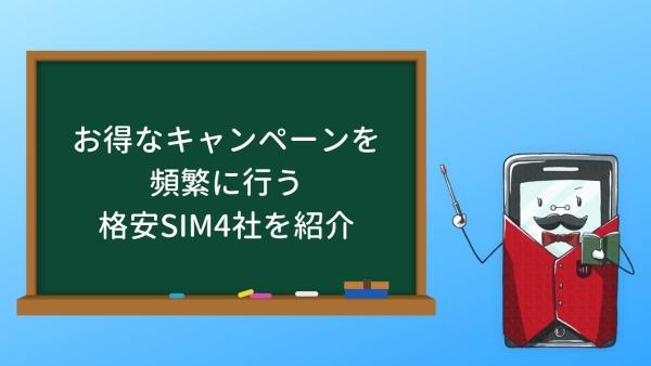 お得なキャンペーンを頻繁に行う格安SIM4社を紹介する画像