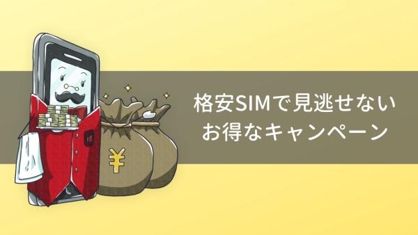 格安SIMで見逃せないお得なキャンペーンは端末・月額料金・初期費用の画像