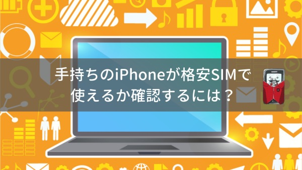 格安SIMでiphoneが使えるか確認する方法の画像