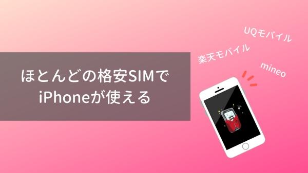 ほとんどの格安SIMでiphoneが使えることを説明する画像