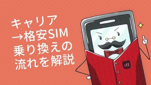 キャリアから格安SIMへの乗り換えの流れを解説する画像