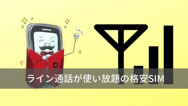 ライン通話が使い放題になる格安SIMについての画像