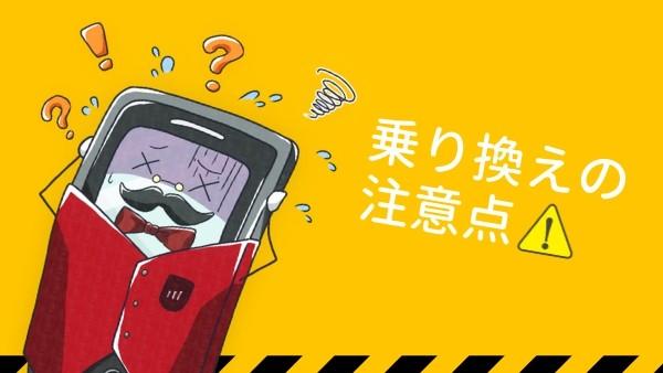 格安SIMへ乗り換えするときの注意点を解説する画像