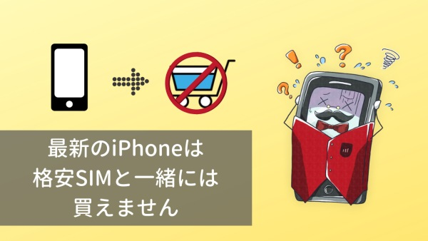 最新のiphoneと格安simは一緒に買えない解説の画像