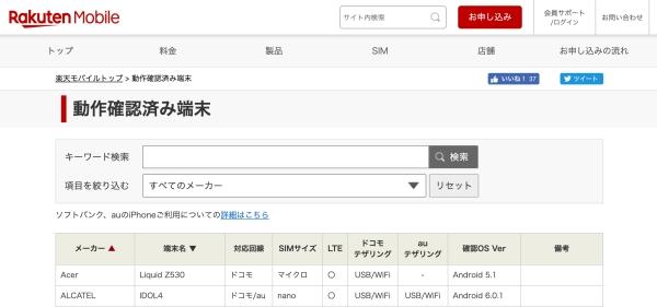 楽天モバイルの動作確認済み端末の検索画面の画像