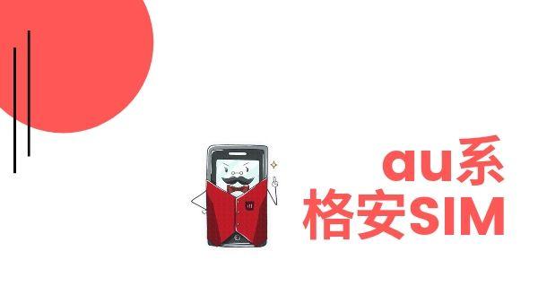 au系の格安SIMで毎月の料金が安い会社を紹介の画像