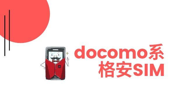 ドコモ系の格安SIMで毎月の料金が安い会社を紹介の画像