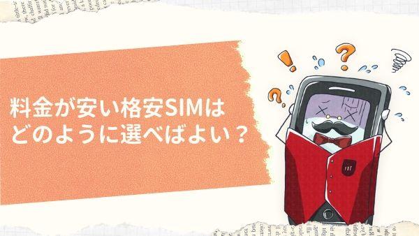 料金が安い格安SIMはどのように選べばよい?の画像