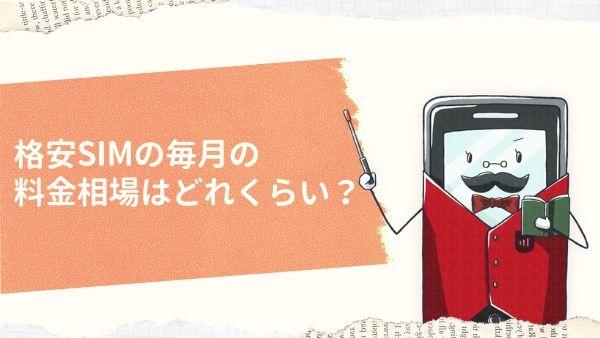 格安SIMの毎月の料金相場はどれくらい?の画像
