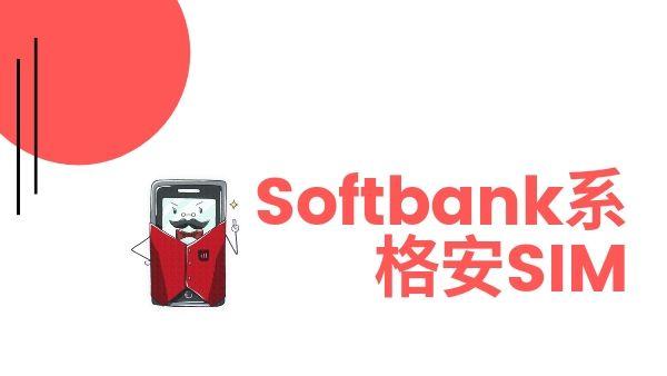 ソフトバンク系の格安SIMで毎月の料金が安い会社を紹介の画像